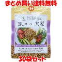 大麦 蒸しスーパー大麦 だいずデイズ 50g×30個セットまとめ買い送料無料