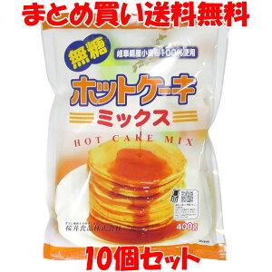 桜井 ホットケーキミックス <無糖> 400g×10個セットまとめ買い送料無料