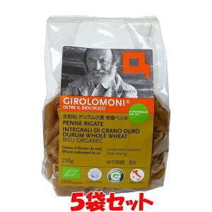 有機ペンネ デュラム小麦 <全粒粉> ジロロモーニ 創健社 250g×5袋セット