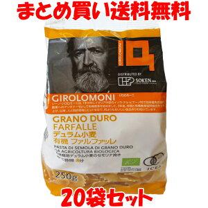 有機ファルファッレ デュラム小麦 ジロロモーニ 創健社 250g×20袋セットまとめ買い送料無料