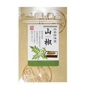 向井珍味堂 山椒 和歌山県産 さんしょう サンショウ 山椒粉 粗挽き 蒲焼 袋入 5g