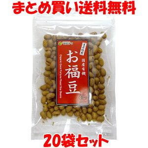 煎り大豆 国産有機お福豆 遠赤焙煎 40g×20袋セットまとめ買い送料無料