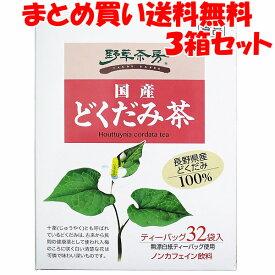 黒姫 野草茶房 どくだみ茶 ティーバッグ32包×3箱セットまとめ買い送料無料