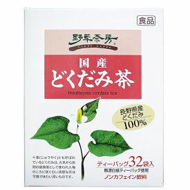 黒姫 野草茶房 どくだみ茶 ティーバッグ 32包