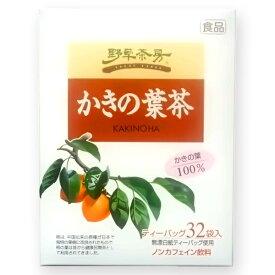 黒姫 野草茶房 かきの葉茶 ティーバッグ 3g×32包