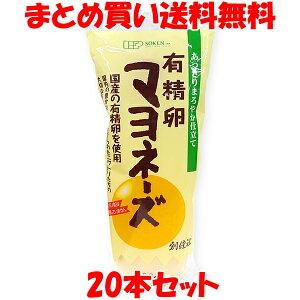 創健社 有精卵マヨネーズ 【化学調味料無添加】 300g×20個セットまとめ買い送料無料
