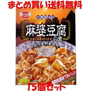 健康フーズ 麻婆豆腐の素 レトルト 160g(2〜3人前)×15個セットまとめ買い送料無料