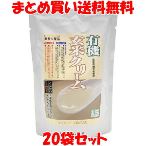 コジマフーズ 有機玄米クリーム レトルト 200g×20袋セットまとめ買い送料無料