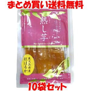 干し芋 熟し芋 100g×10袋セットまとめ買い送料無料