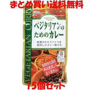 桜井 ベジタリアンのためのカレー 粉末 160g(約8人分)×15個セットまとめ買い送料無料