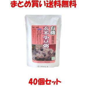 コジマフーズ 有機玄米小豆粥 レトルト 200g×40個セットまとめ買い送料無料