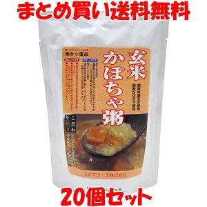 コジマフーズ 玄米かぼちゃ粥 レトルト 200g×20個セットまとめ買い送料無料