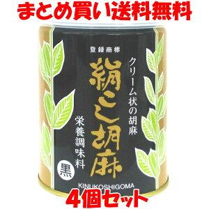 絹こし胡麻 <黒> 大村屋 缶 練りゴマ ねりごま 500g×4個セットまとめ買い送料無料