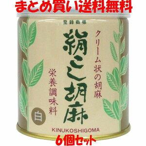 絹こし胡麻 <白> 大村屋 缶 練りゴマ ねりごま 300g×6個セットまとめ買い送料無料
