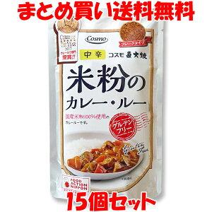 コスモ食品 直火焼き 米粉のカレー・ルー <中辛> フレークタイプ カレールウ 110g(4〜5皿分)×15個セットまとめ買い送料無料