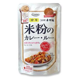 コスモ食品 直火焼き 米粉のカレー・ルー <中辛> フレークタイプ カレールウ 110g(4〜5皿分)