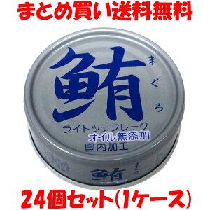鮪 ライトツナ フレーク オイル無添加 缶詰 ツナ つな マグロ 伊藤食品 70g×24個(1ケース)まとめ買い送料無料