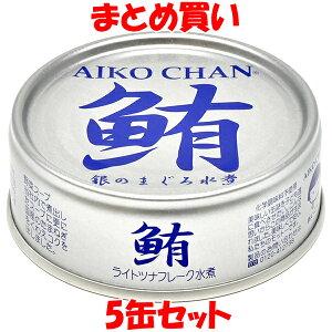 鮪 ライトツナ フレーク オイル無添加 缶詰 ツナ つな マグロ 伊藤食品 70g×5個セット まとめ買い