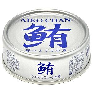 鮪 ライトツナ フレーク オイル無添加 缶詰 ツナ つな マグロ 伊藤食品 70g