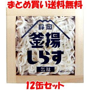 釜揚しらす 缶詰 カンヅメ かんづめ 国産 静岡産 かまあげ シラス 40g×12缶セットまとめ買い送料無料