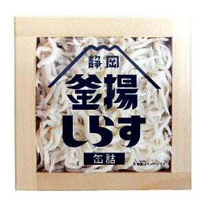 釜揚しらす 缶詰 カンヅメ かんづめ 国産 静岡産 かまあげ シラス 40g