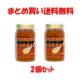 久保養蜂園 有機栽培オーガニック蜂蜜 500g×2個セットまとめ買い送料無料