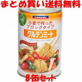 グルテンミート(大) 小麦たんぱく食品 缶詰 三育 430g×8缶セットまとめ買い送料無料