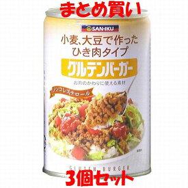 グルテンバーガー(大) 小麦・大豆たんぱく食品 缶詰 三育 435g×3個セット まとめ買い