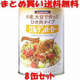 グルテンバーガー(大) 小麦・大豆たんぱく食品 缶詰 三育 435g×8缶セットまとめ買い送料無料