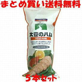三育 大豆のハム 400g×5本セットまとめ買い送料無料