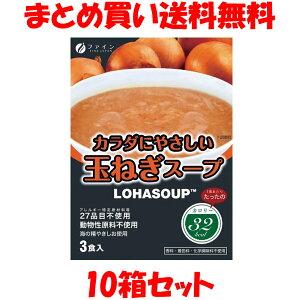 ファイン LOHASOUP カラダにやさしい玉ねぎスープ(10g×3袋)×10箱セットまとめ買い送料無料