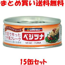 三育 ベジツナ 90g×15缶セットまとめ買い送料無料