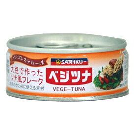 ベジツナ 大豆たんぱく食品 缶詰 三育 90g