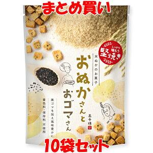米ぬか お菓子 おぬかさんとおゴマさん 黒ごま 40g×10袋セット まとめ買い