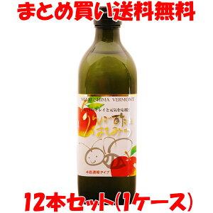 マルシマ りんご酢とはちみつ500ml×12本(1ケース)まとめ買い送料無料