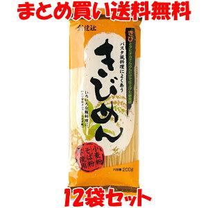 創健社 きびめん 乾麺 200g×12個セットまとめ買い送料無料