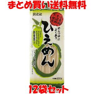 創健社 ひえめん 乾麺 200g×12個セットまとめ買い送料無料