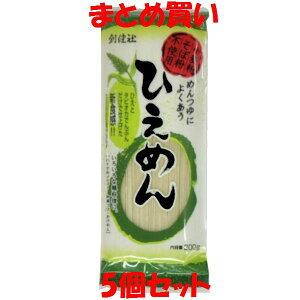 創健社 ひえめん 乾麺 200g×5個セット まとめ買い