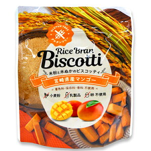 米粉のお菓子 ライスブランビスコッティ<マンゴー> 40g ※この商品はパッケージ等、予告なく変更されることがございます。