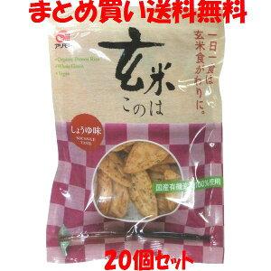 アリモト 玄米このは しょうゆ味 80g×20個セットまとめ買い送料無料