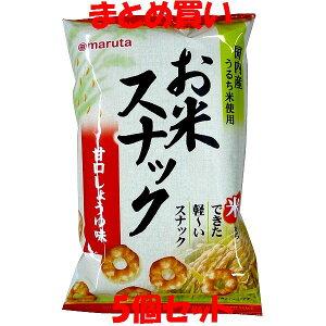 maruta お米スナック<甘口>しょうゆ味 60g×5個セット まとめ買い
