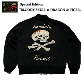 "No.TT14118 TAILOR TOYO テーラートーヨーSOUVENIR JACKETSPECIAL EDITION""BLOODY SKULL × DRAGON & TIGER"""