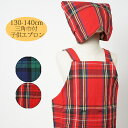 【メール便・宅配便可】Pea pod 三角巾付!タータンチェックキッズエプロン/クラシック(L)[LW-424-27 かわいい おしゃ…