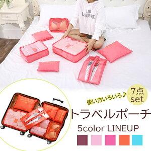 トラベル 旅行 ポーチ 収納 スーツケース 整理 収納袋 トラベルセット 大容量 ランドリー