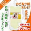 【超強力 高濃度 カビ取り剤】カビブレイク液タイプ 200g 標準仕様 長年放置した頑固な黒カビを強力除去! カビ取り …