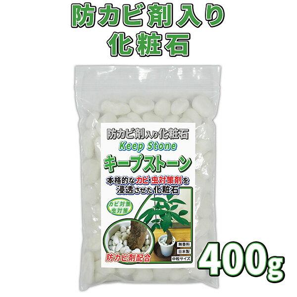 植物 カビ 防カビ 【Keep Stone(キープストーン)400g】 観葉植物のカビを防止する防カビ剤を浸透させた大理石の化粧石 化粧砂利 虫予防 カビ予防に