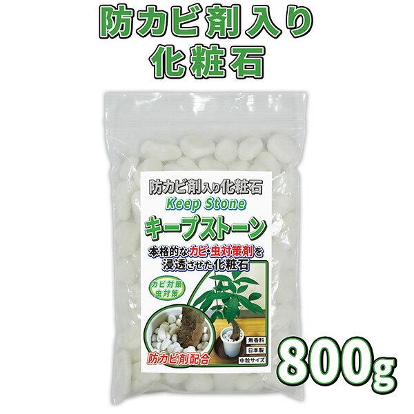 植物 カビ 防カビ 【Keep Stone(キープストーン)800g】 観葉植物のカビを防止する防カビ剤を浸透させた大理石の化粧石 化粧砂利 虫予防 カビ予防に