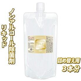 ノンアルコール除菌剤 天然由来成分 詰め替え用 手さら美人 除菌リキッド 詰め替え用 300ml(3本分/リキッドタイプ) 手さら美人リキッドタイプの詰め替え用