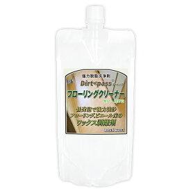 床 洗剤 ダートパス フローリングクリーナー 400g 床やフローリングの剥離剤