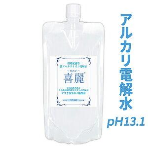 アルカリ電解水 喜麗(KIREI) 400g 詰め替え用 アルカリ電解水pH13.1
